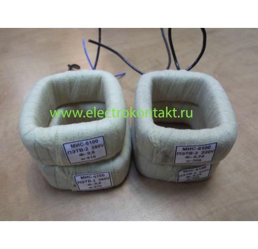 Катушки к МИС-6100  на ~220V /~380V
